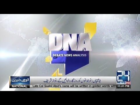 DNA | 21 May 2018 | 24 News HD