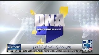Nigran Wazir-e-Azam Kon Hoga? | DNA | 21 May 2018 | 24 News HD