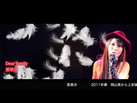 亜里沙 Dear family  Love Spiral Channel3月28日
