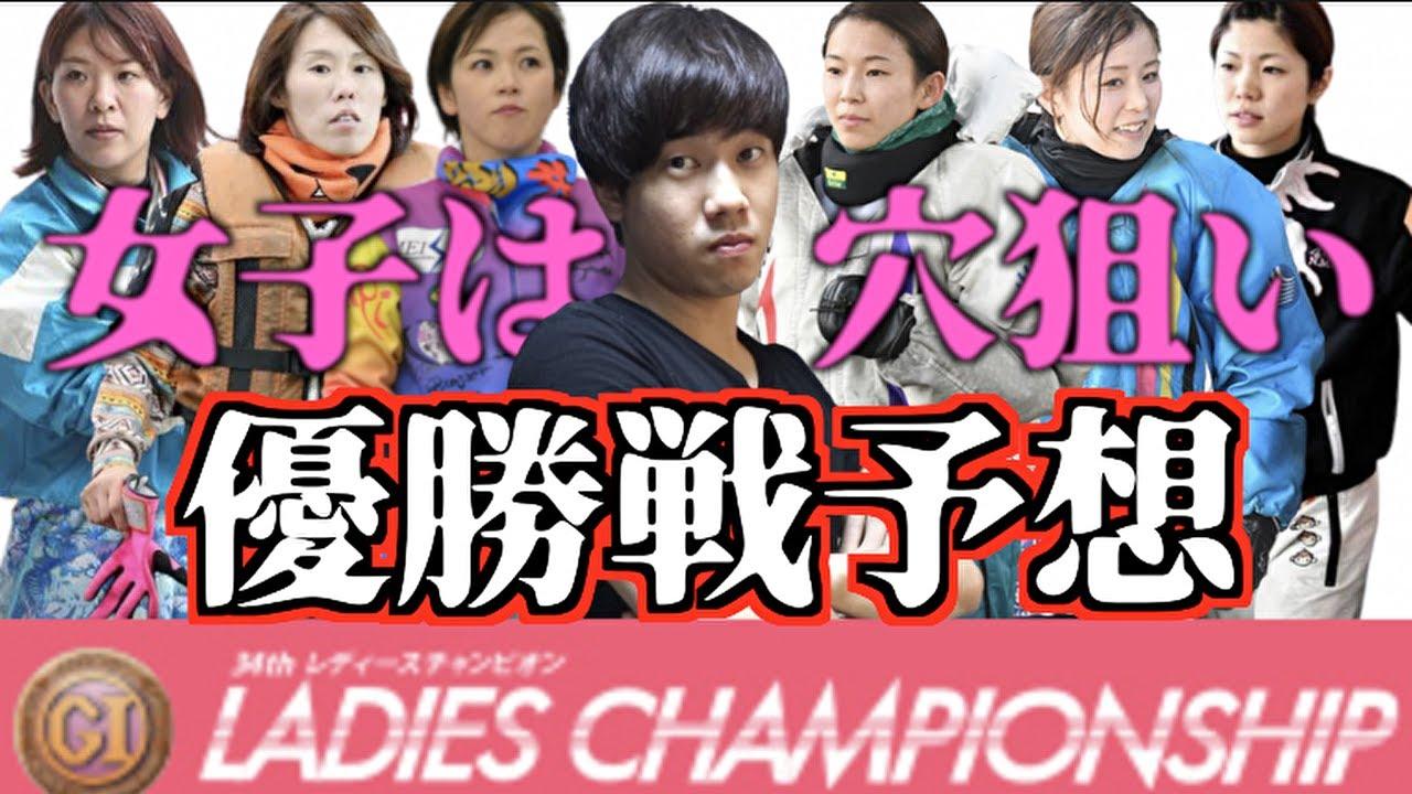 【競艇・ボートレース】女子戦こそ穴狙い!多摩川G1レディースチャンピオン2020優勝戦の予想公開!