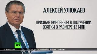 8 лет колонии и 130 млн рублей — суд вынес приговор по делу Улюкаева
