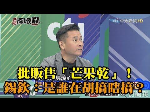 《新聞深喉嚨》精彩片段 AIT拜訪韓國瑜 戴錫欽批販售「芒果乾」製造兩岸對立 是誰在胡搞瞎搞?