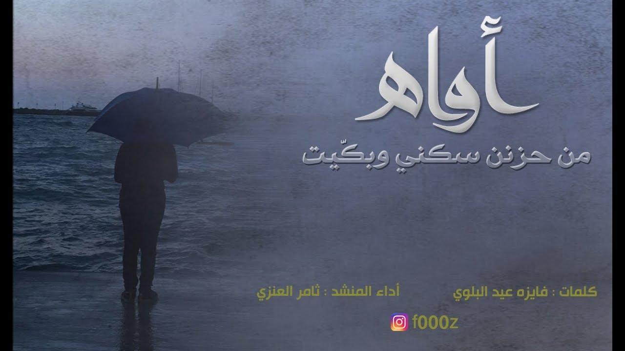 اواه من حزن كلمات فايزة عيد البلوي اداء ثامر العنزي Youtube