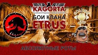 Бои клана ETRUS. Абсолютные роты. Бои с кланами SHAKE и RED-L.