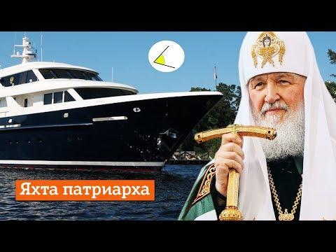 «Яхта патриарха» за 250 миллионов рублей - сколько стоит аренда? 100 богатейших госслужащих России