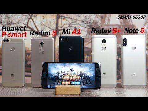 PUBG Mobile: обзор + тесты на разных смартфонах! Лучшая мобильная игра 2018 года!