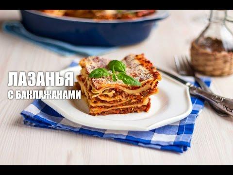 Рецепт: Вегетарианская овощная лазанья