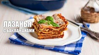 Лазанья с баклажанами — видео рецепт