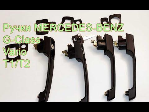 Комплект ручек под ключ Mercedes G-Class W460/ W461/ W463/ Vario/ MB T1 (ботинок) / T2