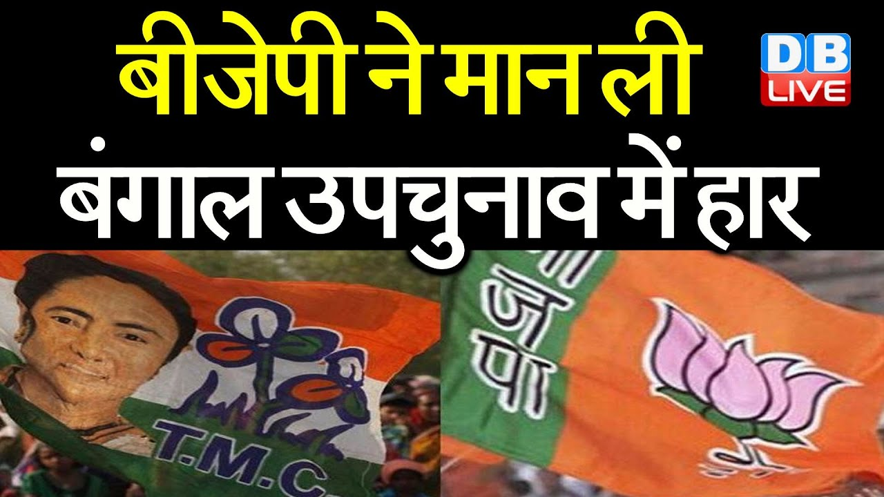 Download BJP ने मान ली West Bengal उपचुनाव में हार   इज़्ज़त बचाने के लिए BJP दे रही ऊल जलूल बयान   #DBLIVE