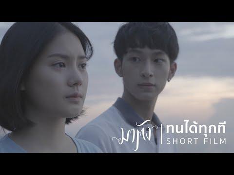 SHORT FILM : ทนได้ทุกที - มาตัง (MATUNG)
