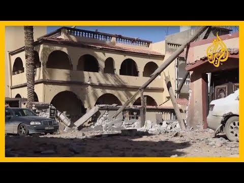 وثّق الكلفة الإنسانية للهجوم على طرابلس.. تقرير أممي عن جرائم حفتر  - نشر قبل 9 ساعة
