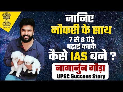 कैसे किया UPSC crack बिना coaching और Job के साथ IAS NagaArjun Gowda ने  | Prabhat Exam
