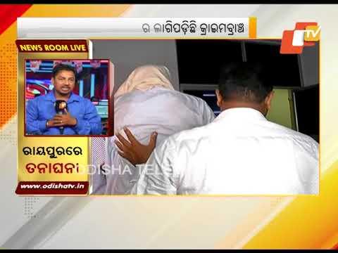 Wedding Gift Blast: Odisha Crime Branch Team Leaves For Raipur
