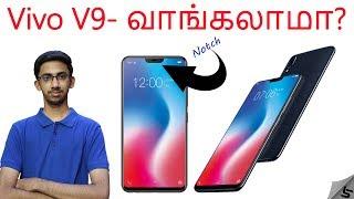 Vivo V9 - வாங்கலாமா?   Selfie Camera Smartphone with Notch   Tamil   Tech Satire