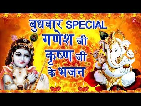 बुधवार-special-भजन-i-ganesh-bhajan,-krishna-bhajan,-mangalmurti-gauri-lala,-aarti-kunj-bihari-ki