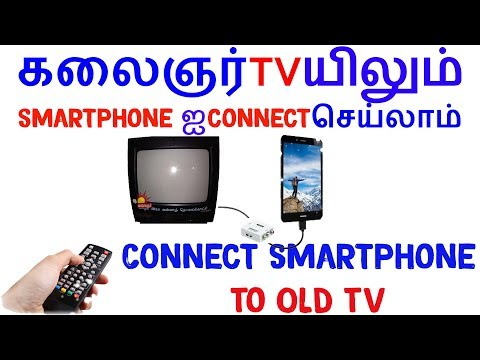 How To Connect Smartphone To OLD TV LED TV HDTV in Tamil|HDM