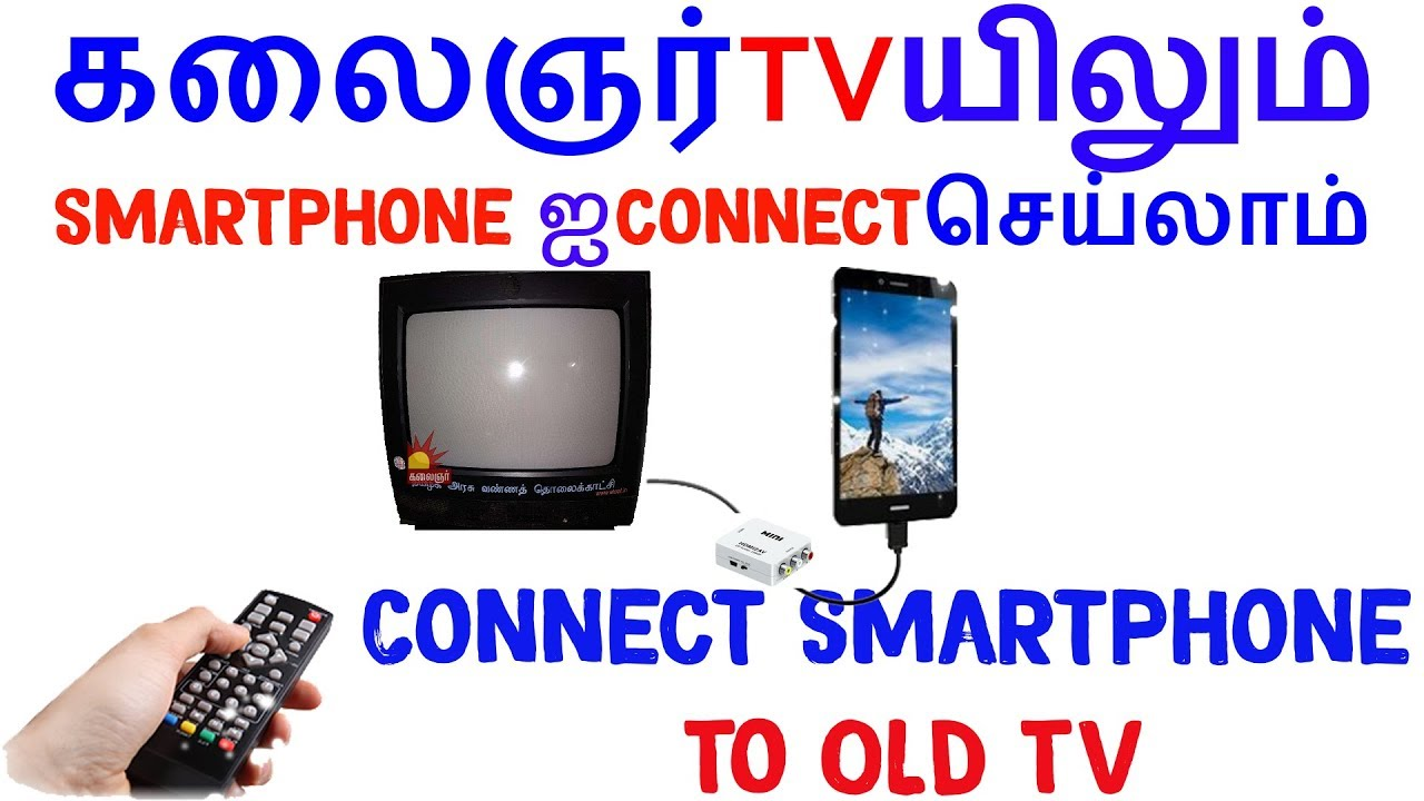 How To Connect Smartphone To OLD TV LED TV HDTV in Tamil|HDMI to AV