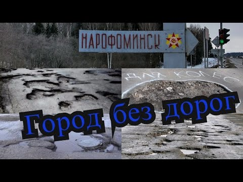 знакомства в городе нарофоминск