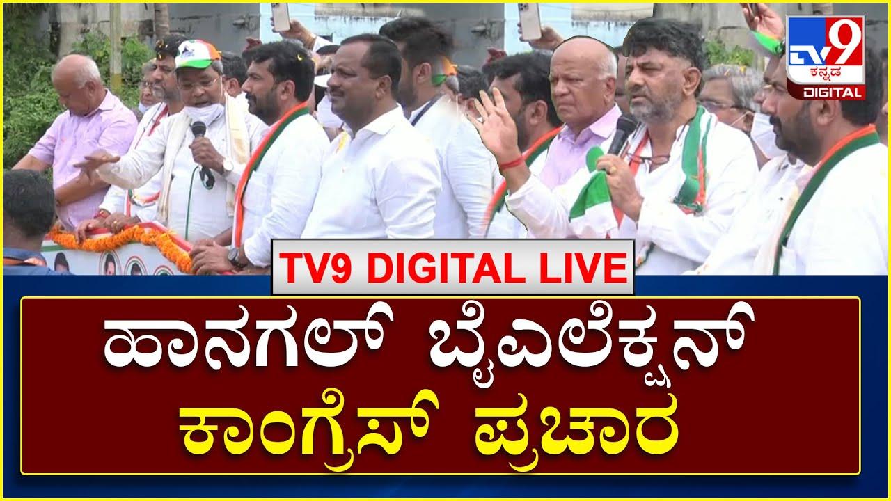 Download Hanagal ByElection Congress Rally    ಹಾನಗಲ್ ಬೈಎಲೆಕ್ಷನ್ನಲ್ಲಿ ಸಿದ್ದರಾಮಯ್ಯ ಪ್ರಚಾರ   TV9 Kannada