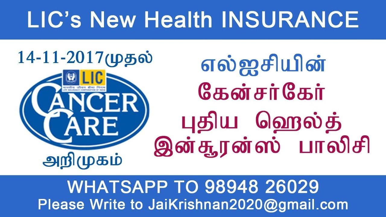 கேன்சர்கேர் - CancerCare Plan 905 - New LIC Health ...