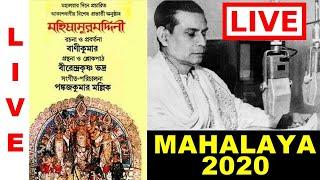 🔴  LIVE: MAHALAYA 2020 - Chandipath - Birendra Krishna Bhadra - LIVE