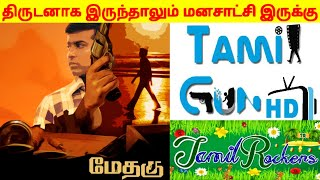 திருடனாக இருந்தாலும் மனசாட்சி இருக்கு | Methagu Movie Review | Methagu | TamilRockers | Tamilgun