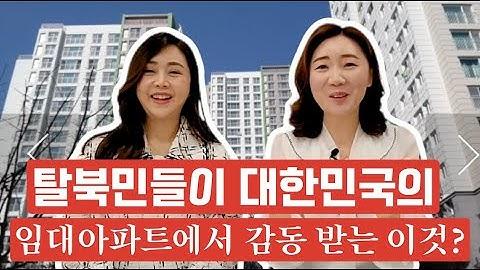 탈북민들이 대한민국에 와서 받은 첫 임대 아파트에서 감동 받았던 이것?