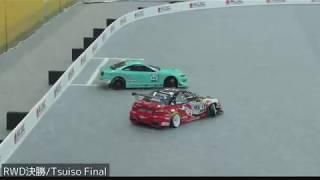 IFMAR R/C Drift World Cup 2018 RWD Tsuiso Final 16