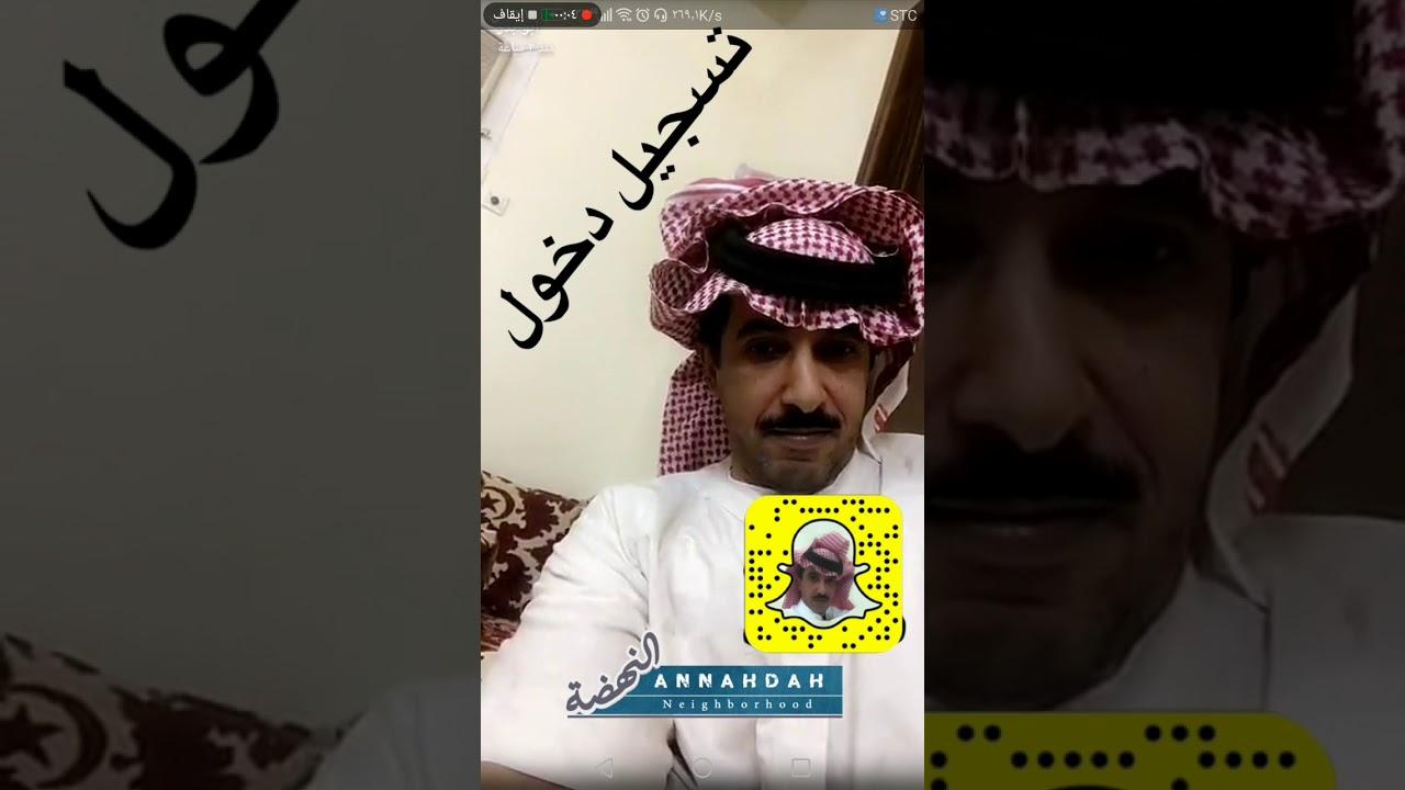 سالفة النسره مروحة الشلان الجزء ١ سناب ابو بدر الشمري Youtube