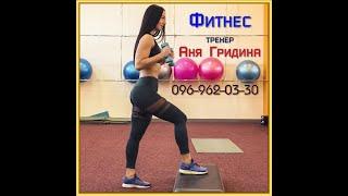Фитнес. Упражнения с мячом для похудения.