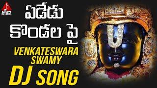 Lord Venkateswara Swamy Devotional Songs | Yededu Kondala Pai Thumadiyalo | Amulya DJ Songs