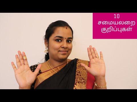 10 சமையலறை குறிப்புகள் | 10 kitchen tips in tamil | Thiyonila pradeep kitchen tips