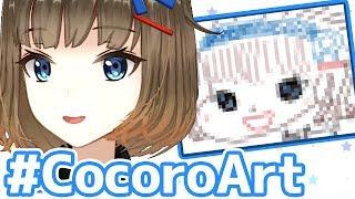 【#CocoroArt】自分の顔を描いてみた!【イラスト紹介】