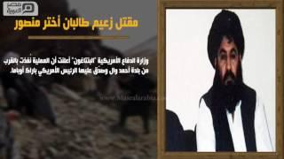 ياسر الزعاترة: أوباما له ثأر مع طالبان والحركة لن تنتهي برحيل قائدها