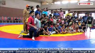 [LIVE] Kushti compition [ MULLANPUR GARIBDAS] 6 july 2019