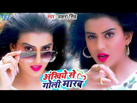 Akshara Singh का NEW सुपरहिट #VIDEO SONG - Ankhiye Se Goli Marab - Superhit Bhojpuri Songs 2018
