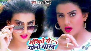 Akshara Singh का NEW सुपरहिट #VIDEO SONG Ankhiye Se Goli Marab Superhit Bhojpuri Songs 2018