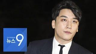 검찰, 승리 '외국환거래법 위반 혐의' 추가…구속영장 …