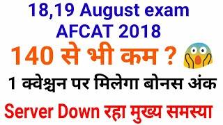 #AFCAT2 AFCAT 2 expected cutoff 2018 Afcat 18 august 19 August exam cutoff