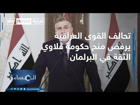 المساء |  تحالف القوى العراقية يرفض منح حكومة علاوي الثقة في البرلمان  - نشر قبل 21 دقيقة
