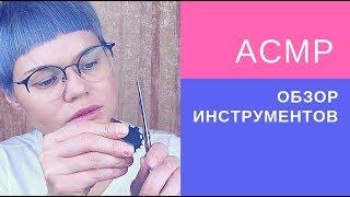 асмр обзор парикмахерских инструментов