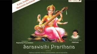 Saraswati Stotra - Ya Kundendu Tushara Hara Dhavala