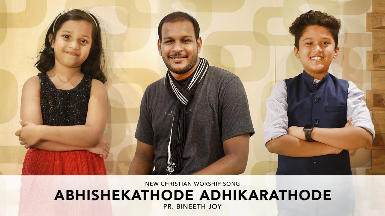 ABHISHEKATHODE | NEW CHRISTIAN DEVOTIONAL | |Pr BINEETH JOY|