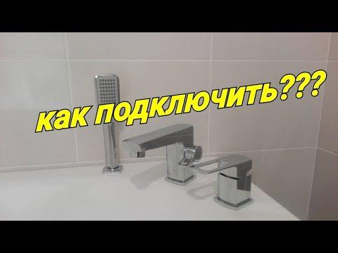 Как подключить врезной смеситель для акриловых ванн? Порядок подключения и описание работы.