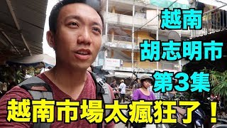 越南:胡志明 Travel Vlog 第3集 - 越南市場太瘋狂了! | Stormscape
