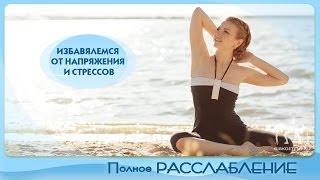 Комплекс для ОБЩЕГО РАССЛАБЛЕНИЯ / Избавляемся от напряжения, боли и стресса