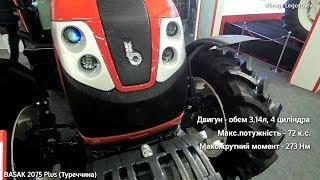 ДЕШЕВШЕ МТЗ !? Турецький трактор BASAK 2075 Plus за 20000 ЄВРО