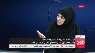 NIMA ROZ: Security Situation In Kunduz Reviewed /نیمه روز: بررسی وضعیت امنیتی کندز