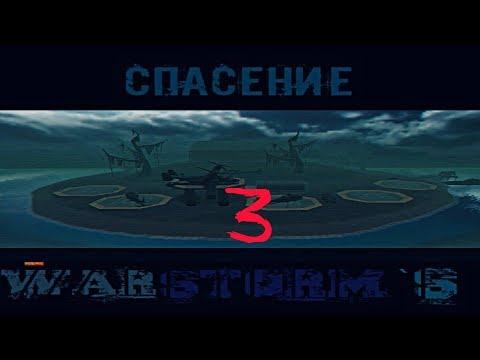 Прохождение игры Far Cry Warstorm`s |Спасение| №3